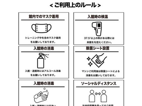 〜DARE FIT横須賀中央店 感染予防対策について〜 24時間年中無休のスポーツクラブ
