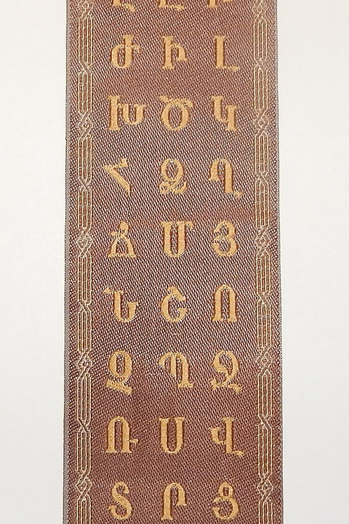 Armenian Alphabet Wall Art