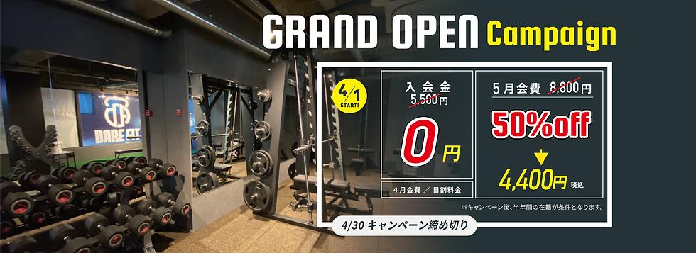 【横須賀中央】GOキャンペーン画像_HP用.png.png