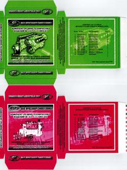 print-sa_коробки для рти_зелёная и красная
