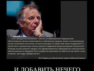 Жорес Иванович Алфёров о государстве