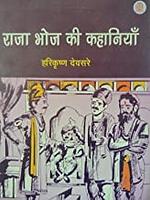 Image_Raja Bhoj Ki Kahaniyan.png