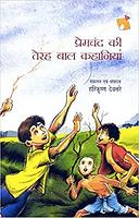 Image_Premchandra Ki Terah Baal Kahaniya