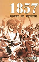Image_1857 Swatantra Ka Mahasangram.png