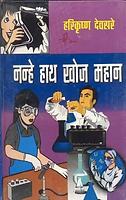 Image_Nanhe Haath Khoj Mahan.png
