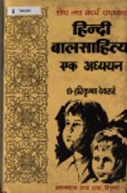 Image_Hindi Baalsahitya Ek Adhyyan.png