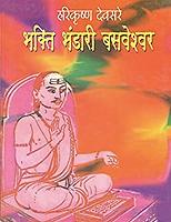 Image_Bhakti Bhandari Basveshwar.png