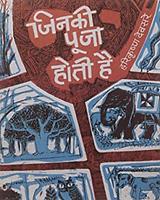 Image_Jinki Pooja Hoti Hai.png