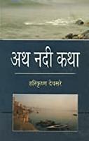 Image_Ath Nadi Katha.png
