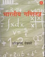 Image_Bhartiya Ganditagya.png