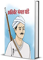 Image_Krantiveer Mangal Pandey.png