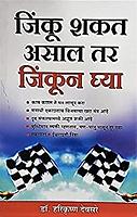 Image_Jeet Sako To Jeet Lo_Marathi.png