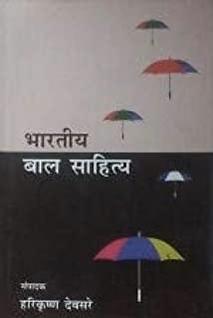 Image_Bhartiya Baal Sahitya.png