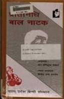 Image_Pratinidhi Baal Naatak.png
