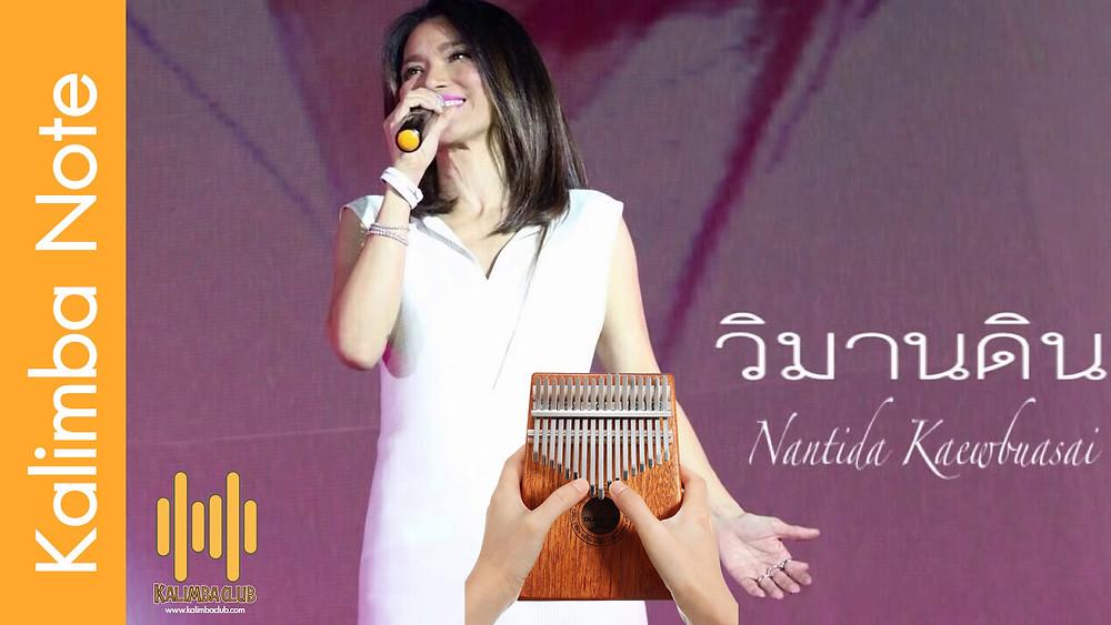โน๊ต คาลิมบา Kalimba note เพลงไทย วิมานดิน - นันทิดา แก้วบัวสาย