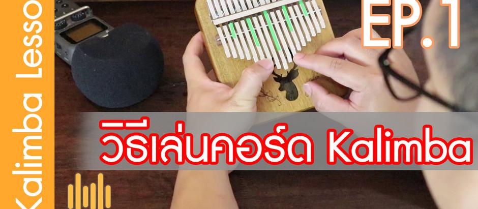 [ Lesson ] วิธีเล่น Chord คอร์ด บน kalimba - Kalimba Club