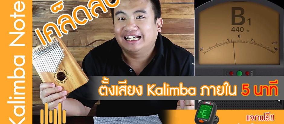 [ Kalimba Trick ] เคล็ดลับ!! ตั้งเสียง คาลิมบา ภายใน 5 นาที
