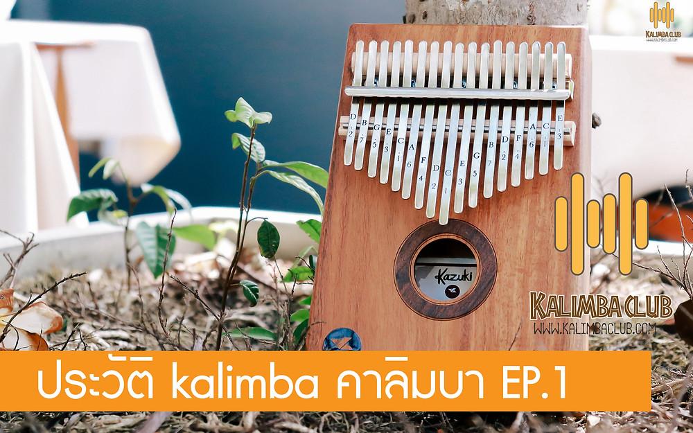 ประวัติ kalimba คาลิมบา