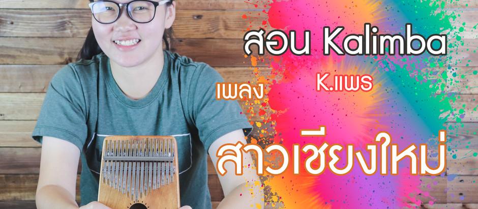 สอน Kalimba ภายใน 5 นาที -  เพลง สาวเชียงใหม่ K.แพร