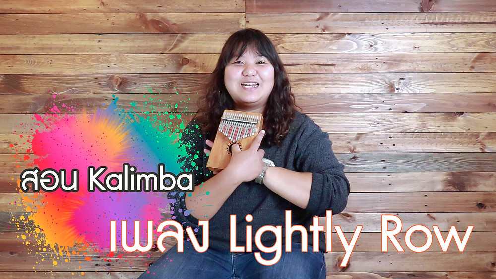 สอน kalimba เพลง Lightly Row