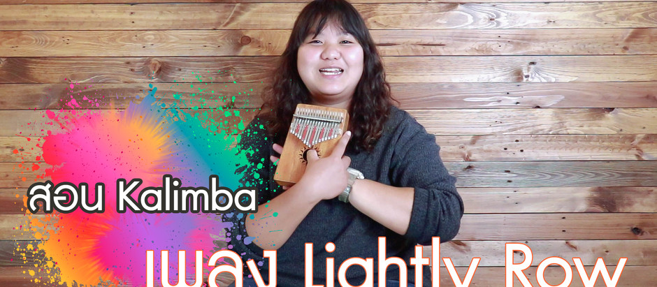 สอน kalimba เพลง Lightly Row V.อย่างง่าย