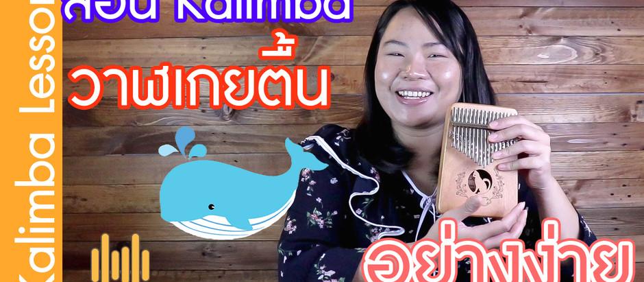 [ Kalimba Lesson ] สอน Kalimba เพลง วาฬเกยตื้น - GUNGUN ง่ายๆ สำหรับมือ