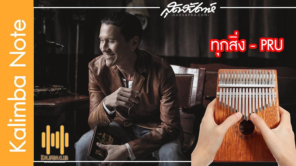 โน๊ต kalimba เพลงไทย ทุกสิ่ง - PRU