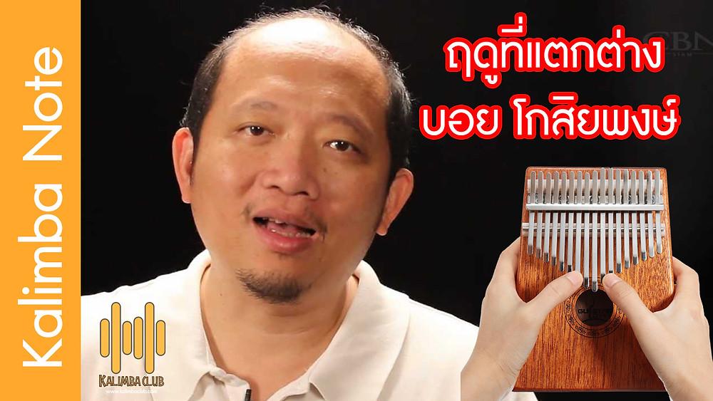 โน๊ต คาลิมบา Kalimba note เพลงไทย ฤดูที่แตกต่าง - บอย โกสิยพงษ์