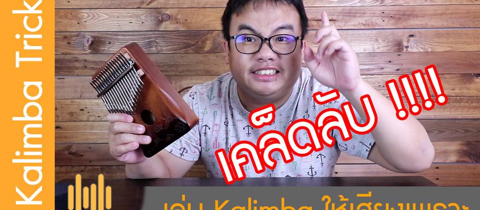 [ Kalimba Trick ] เผยเคล็ดลับ !! สอน ดีด Kalimba ให้เสียงเพราะ - สอน คาลิมบา