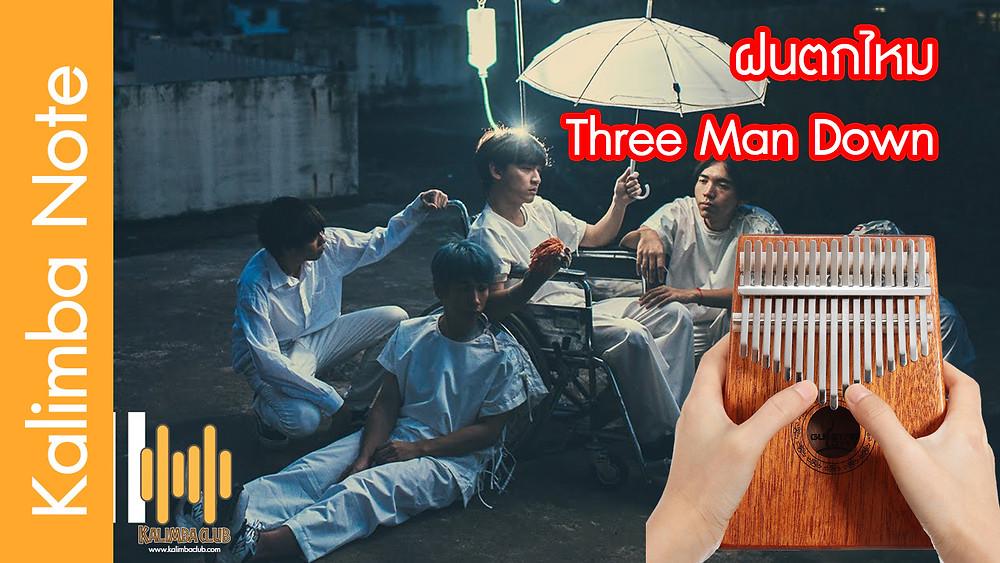 โน๊ต คาลิมบา Kalimba note เพลงไทย ฝนตกไหม - Three Man Down