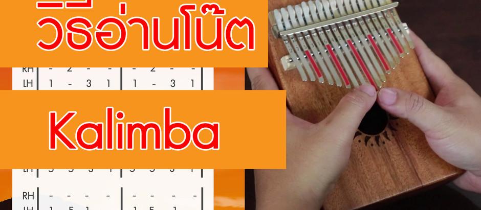 วิธีการอ่านโน๊ต พื้นฐาน Kalimba คาลิมบา - KalimbaClub