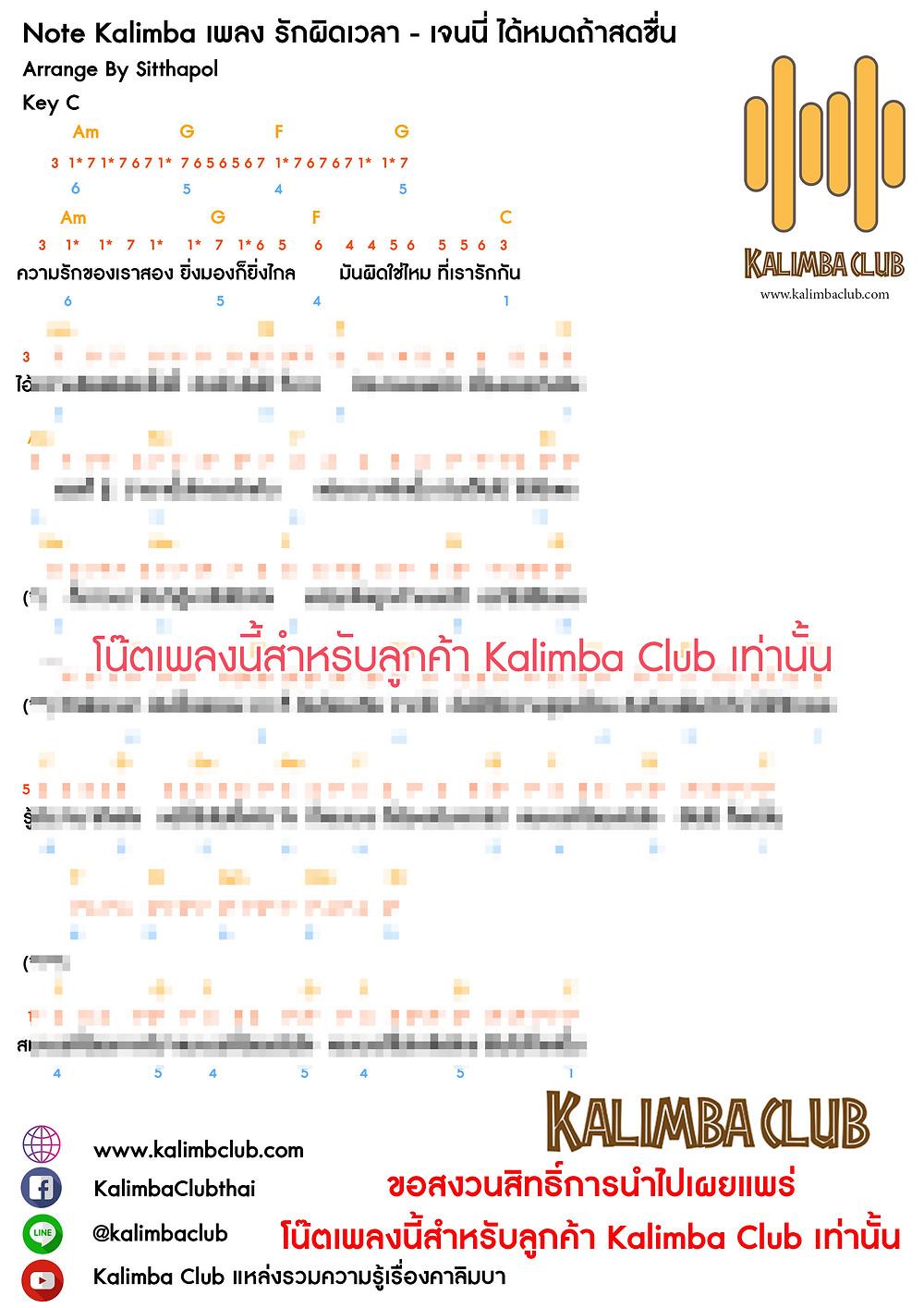 โน๊ต kalimba เพลงไทย รักผิดเวลา - เจนนี่ ได้หมดถ้าสดชื่น