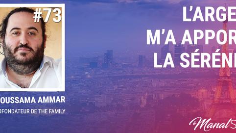 #73 OUSSAMA AMMAR : L'ARGENT M'A APPORTÉ LA SÉRÉNITÉ.