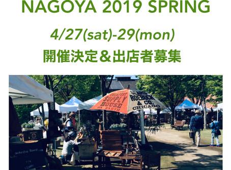 """【お知らせ】""""GGM NAGOYA2019 SPRING""""出店者の募集"""