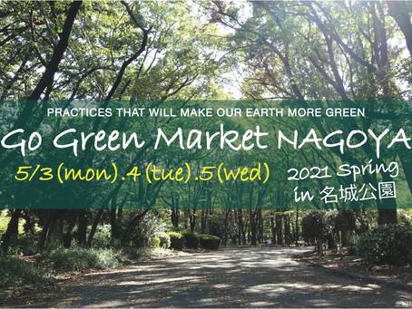 【お知らせ】GGM NAGOYA 2021 Spring 開催決定