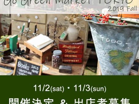 """【お知らせ】""""GGM TOKYO2019 Fall""""出店者を募集します"""