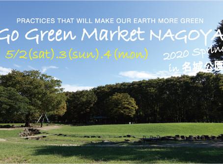 【予告】GGM NAGOYA 2020 Spring 開催決定