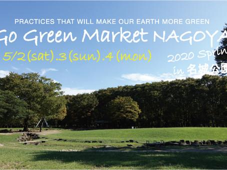 【予告】GGM NAGOYA 2020 Spring 開催決定(開催取り止め)
