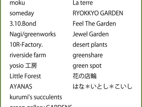 【GGM TOKYO 2018 春】  全出店者リスト