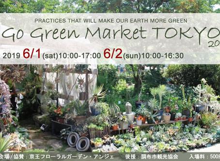 【 お知らせ】6/1・6/2は、GoGreenMarket へ!