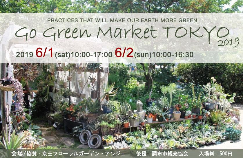 2019-tokyo-flyer.jpg
