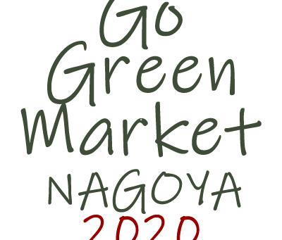 """【お知らせ】""""GGM NAGOYA2020 SPRING""""出店者の募集(開催取り止め)"""