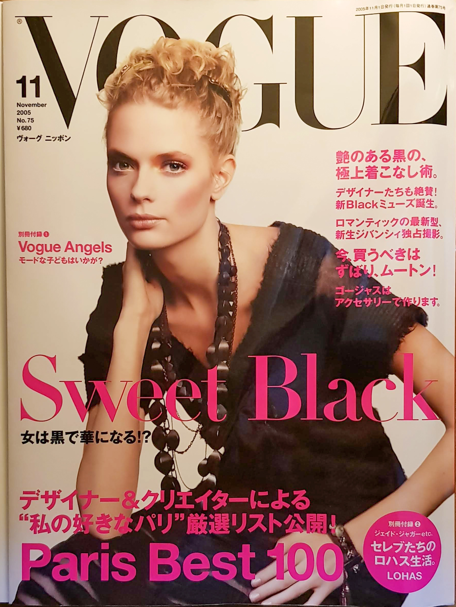 Vogue Japon Nov. 2005