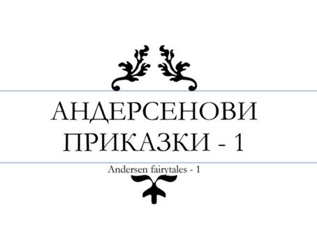 Курс по български език в AHSB!