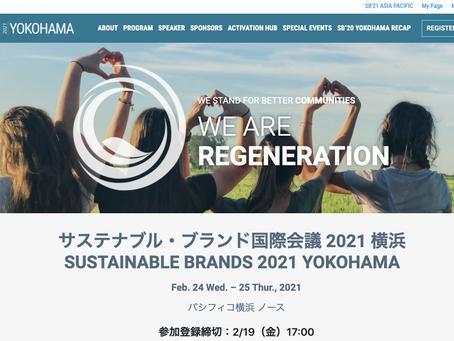 「サステナブル・ブランド国際会議 2021 横浜」に登壇します