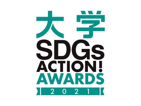 大学SDGs ACTION! AWARDS「エシカル就活」投票受付中!