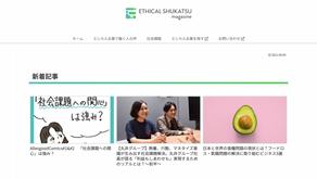 ETHICAL SHUKATSU magazineを開設しました