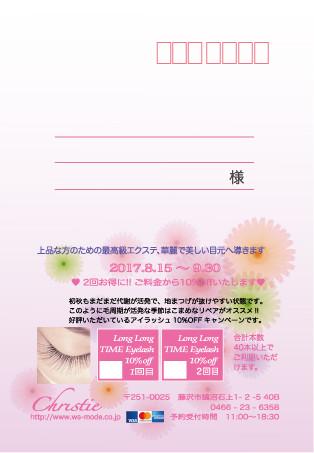 2017秋のキャンペーン まつ毛エクステ