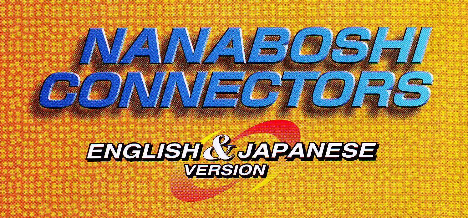 CATALOG NANABOSHI-10007