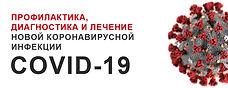 covid-19-banner.jpg